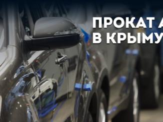 Автопрокат в Крыму