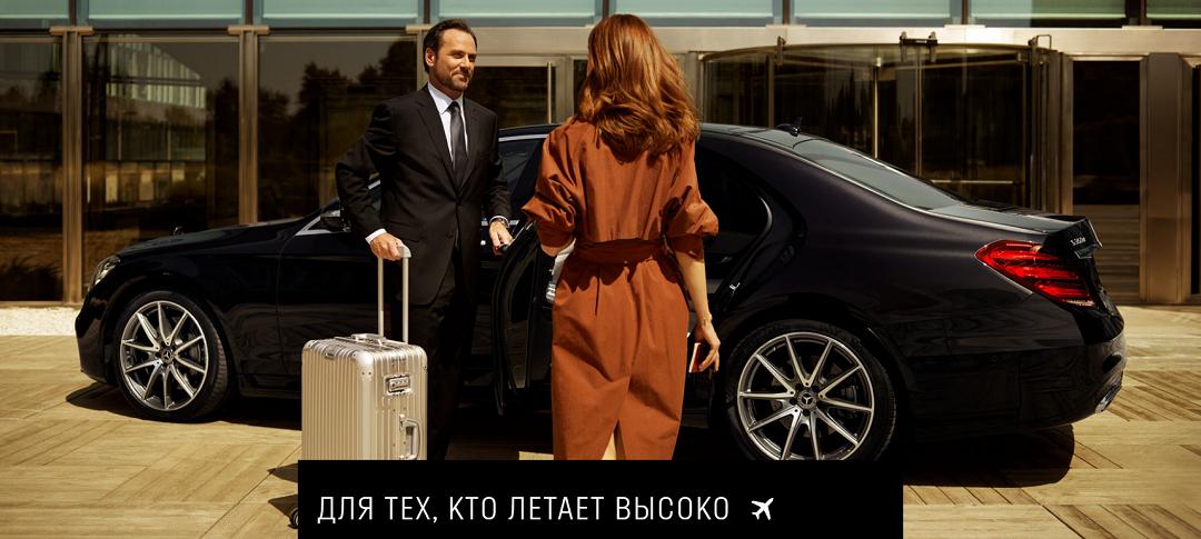Аренда автомобилей с водителем в Крыму (трансфер)