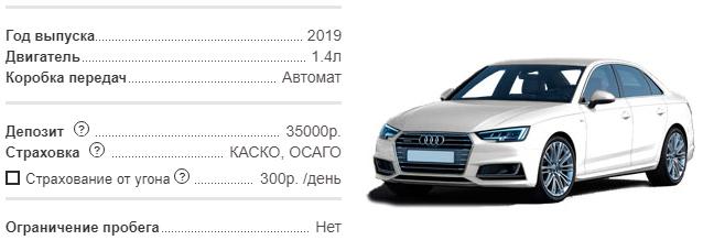 Пополнение автопарка прокатных авто - Audi A4 2019 г.в.
