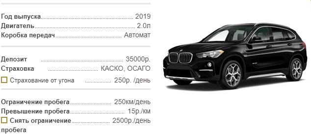 Аренда BMW X1 2019 г.в. в Крыму