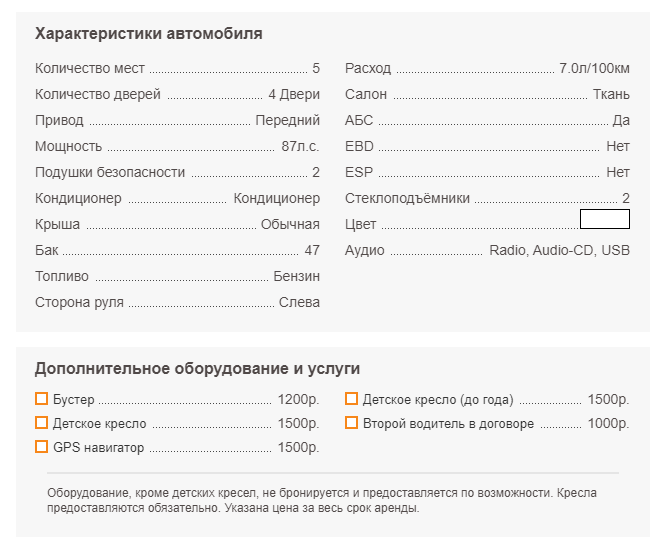 Прокат авто в Крыму - характеристики автомобиля Datsun On-DO 2019 г.в.