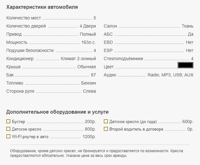 Аренда нового автомобиля Toyota Land Cruiser Prado в Крыму