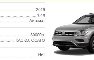 Аренда нового VW Tiguan в Крыму