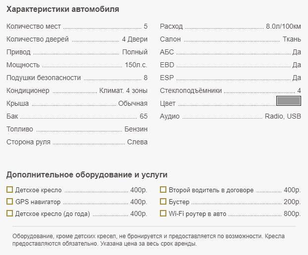 Характеристики VolksWagen Tiguan - аренда в Крыму