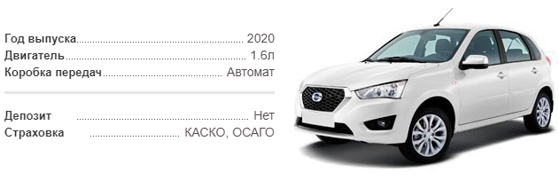 Аренда Datsun On Do 2020