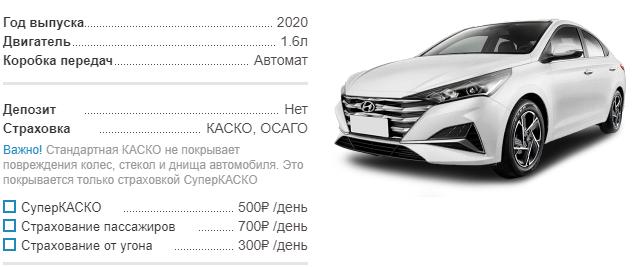 Аренда Hyundai Solaris 2020 г.в. в Крыму