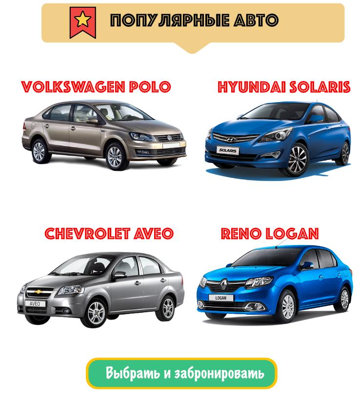 Аренда авто в Симферополе и других городах Крыма