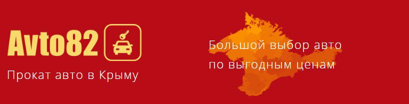Avto 82 - прокат авто в Крыму