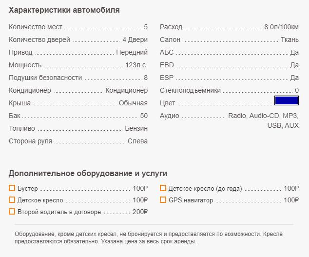 KIA X-Line - прокат в Крыму