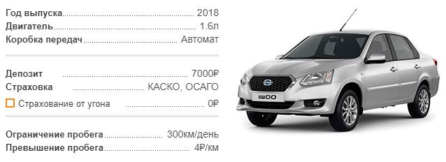 Атопрокат в Крыму: взять в аренду Datsun On-Do