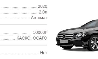 Аренда Mercedes Benz E220d (2020) в Крыму
